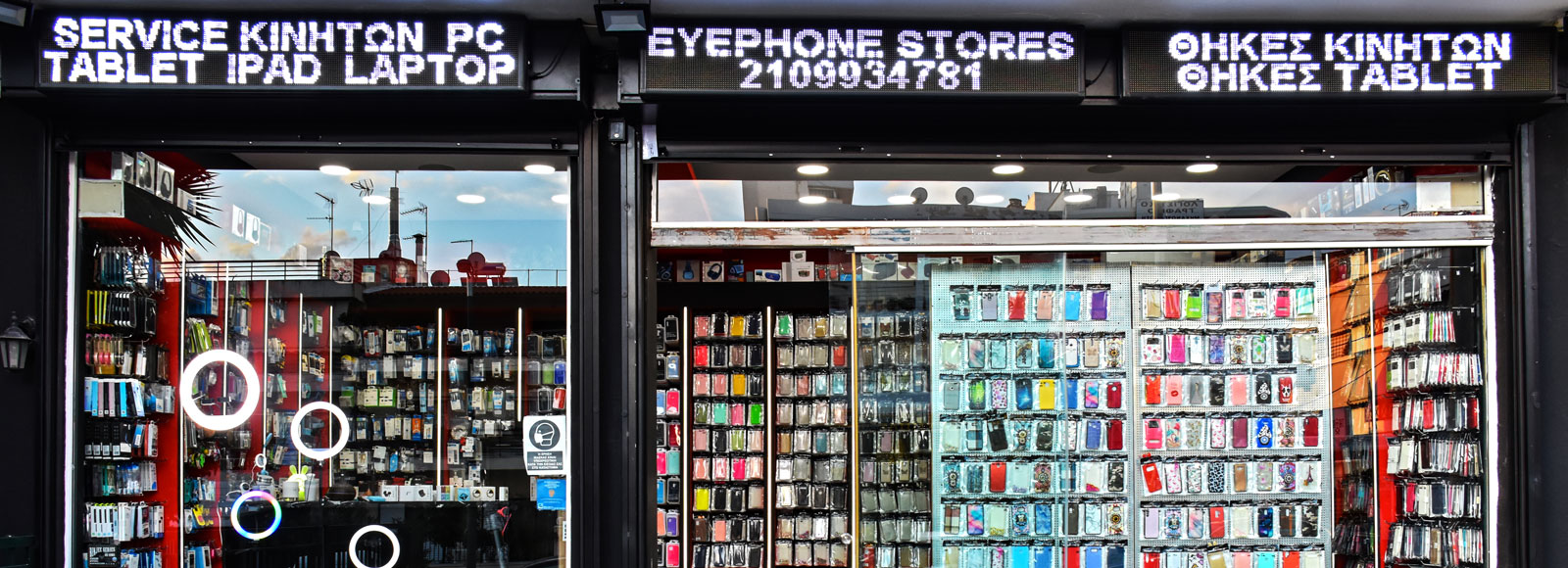 Eyephone Αργυρούπολη